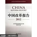中国改革报告(2012)