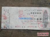 民国支票,重庆金融及商业老档案~重庆市聚兴诚银行--- (金圆):2.5元