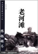 中国画名家作品赏析:陈钰铭卷-老河滩