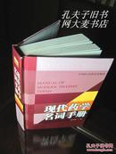 《现代药学名词手册》中国医药科技出版社