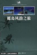 椰岛风韵之旅——海南