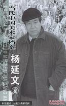 当代中国美术家档案.中国画篇.杨延文卷