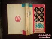 南京歌谣谚语(90年1版1印5300册)