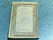 孙中山著作:三民主义(1947年中宣部订正本第一版)