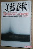 ◇日文原版 文艺春秋 2014年 02月号 [雑志]