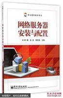 网络服务器安装与配置(职业教育教学用书)
