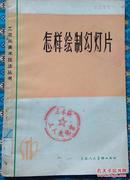 怎样绘制幻灯片 修订本 工农兵美术技能丛书