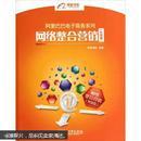 阿里巴巴电子商务系列:网络整合营销(外贸篇) 9787121191541