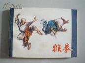 直板未阅连环画《猴拳》1985一版一印
