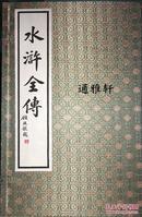 水浒全传  (16开线装 全一函十册)