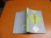 """中国近卫军【""""五个一工程""""获奖长篇小说精选】 1997-2007 正版】"""