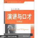 演讲与口才(第2版) 胡伟 邹秋珍 清华大学出版社 9787302314233