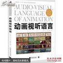 动画视听语言