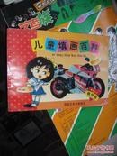 儿童填画百科  摩托车