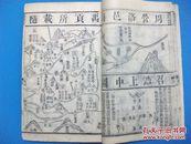 【清版古籍线装书】 《书经》多图 字清 墨黑 应是新刻版初印 原函一套四册全