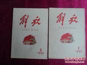 《解放》1962年1期.2期(2册合售)