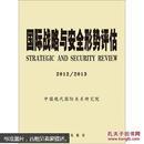 国际战略与安全形势评估(2012-2013)