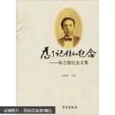 为了记住的纪念:孙之俊纪念文集
