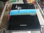 2004鸟瞰新杭州(彩色画册)
