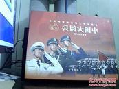 庆祝中华人民共和国60周年  中国大阅兵珍藏纪念卡(1盒18张有面值纪念卡,全新10品)
