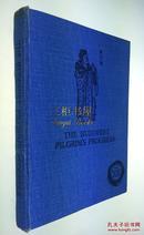 1930年1版1印《西游记》/ Helen M. Hayes 英译/ The Buddhist Pilgrim's Progress