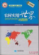 农村实用世界地图册