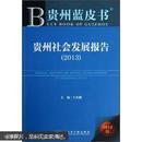 贵州社会发展报告(2013)