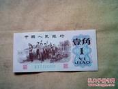 中国人民银行 壹角 1962