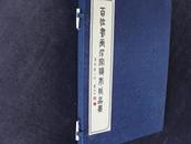 中央党校文化发展部《百位书画名家优秀作品集》(线装一函一册全) 一版一印 现货