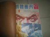 科普画刊 1987-1988合订本(88年第3期停刊号 连环画版)