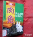 肉兔安全高效饲养技术