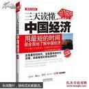 三天读懂中国经济:最新升级版,畅销3版