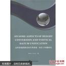 高程系统转换及垂直基准统一的若干问题研究、(16开)