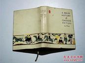英文版:中国小说史略(护封精装本,76年版,多插图)
