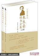 朱生豪情书全集(手稿珍藏本)(套装上下册)