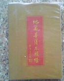 地藏菩萨本愿经 注音读诵本  大32开220页