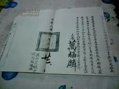 中华民国二十六年十月二十八日 贵州省政府教育厅训令 训字第751号.十八年五月.特重申禁令