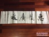 南京书协副主席:庄希祖书法一幅   (看图保真)