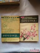 中国文学家的故事(一、二)(少年百科丛书)【两册合售 看图见描述】
