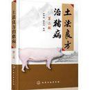 养猪书 猪病防治书 土法良方治猪病(第二版)