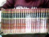 枭雄百传(全24卷)共计24本,原价2680元【2001年一版一印】大32开精装本