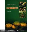 食用菌栽培学 吕作舟 高等教育出版社 9787040192643