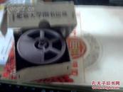 北京大学图书馆藏 微缩民国时期资料胶片   第7卷