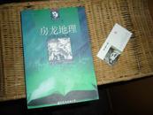 房龙地理  (一版一印仅印5000册)