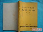 英语自学手册.第二册