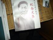 阎宗临先生诞辰百周年纪念文集