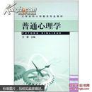 R18全新正版 普通心理学 20.20 王雁编 人民教育出版社 9787107151200 )