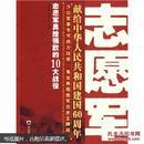 王牌战役丛书:志愿军勇挫强敌的10大战役