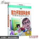 智力开发百科全书(学生版彩色图文)