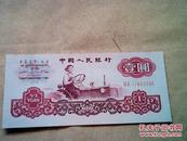 中国人民银行 壹圆 1960